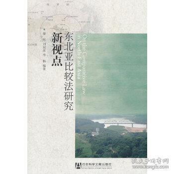 正版现货 东北亚比较法研究新视点 赫然,刘淑波,李畅著 社会科学文献出版社 9787509715949 书籍 畅销书