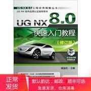 UGNX8.0快速入门教程修订版 展迪优 机械工业出版社 978711140739