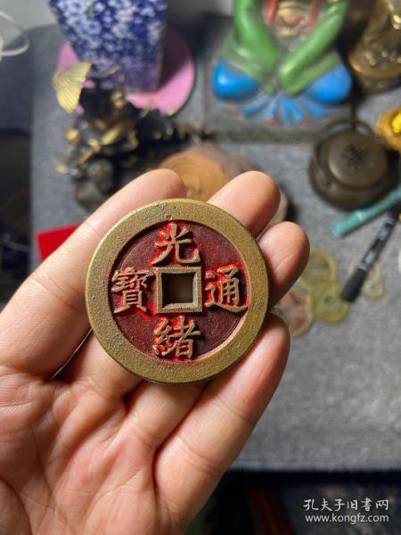 光绪通宝 朱砂背双龙  特殊 厚重大钱 铜钱一枚 如图