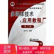 多媒体技术应用教程 第7版 赵子江 机械工业出版社 9787111395256