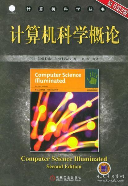 计算机科学概论原书第2版 美戴尔美刘易斯张欣 机械工业出版社 97