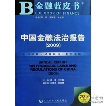 正版现货 中国金融法治报告2009 全先银,胡滨,李扬,王国刚  社会科学文献出版社 9787509706800 书籍 畅销书