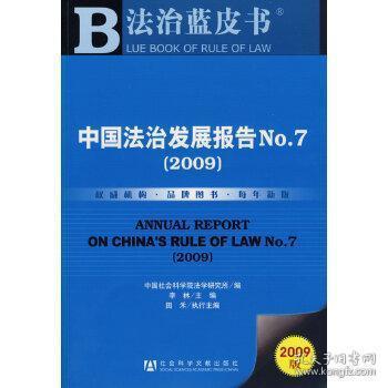 正版现货 中国法治发展报告(2009)No.7(含光盘) 中国社会科学院法学研究所,李林  社会科学文献出版社 9787509706596 书籍 畅销书