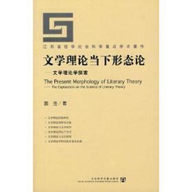 正版现货 文学理论当下形态论——文学理论学探索 盖生  社会科学文献出版社 9787509700662 书籍 畅销书