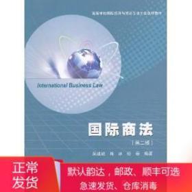 二手国际商法第二版 xiao冰 高等教育出版社 9787040305548