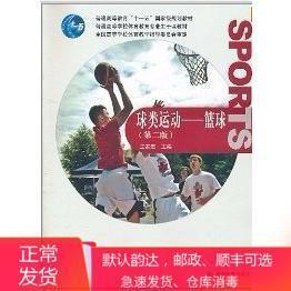 二手球类运动篮球第二版 王家宏 高等教育出版社 9787040275193