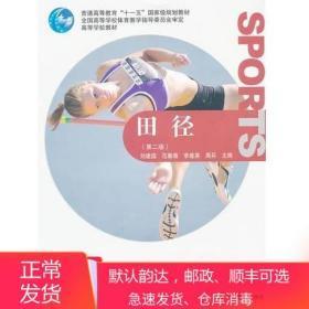 二手田径第二版 刘建国等 高等教育出版社 9787040268331