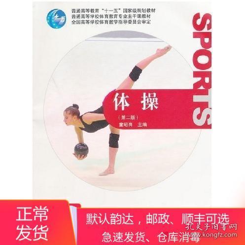 二手体操第二版 童昭岗. 高等教育出版社 9787040273885