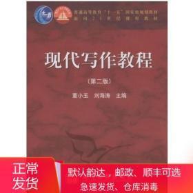现代写作教程第二版 董小玉刘海涛 高等教育出版社 9787040242775
