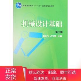 机械设计基础第七版 陈云飞卢玉明 高等教育出版社 9787040236170