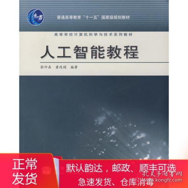 二手人工智能教程 张仰森 高等教育出版社 9787040232615