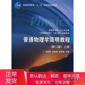 普通物理学简明教程上第二版 胡盘新汤毓俊钟季康 高等教育出版社