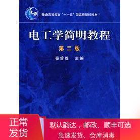 电工学简明教程第二版 秦曾煌 高等教育出版社 9787040217223