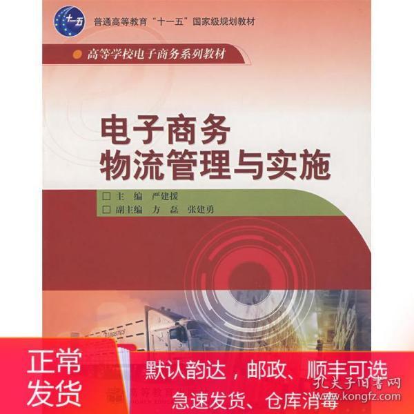 电子商务物流管理与实践 严建援 高等教育出版社 9787040200706