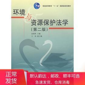 环境与资源保护法学第二版 金瑞林 高等教育出版社 9787040177855