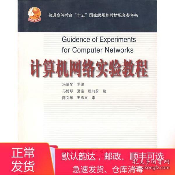二手计算机网络实验教程 冯博琴 高等教育出版社 9787040174038