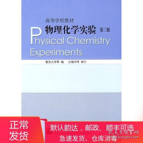物理化学实验第三版 复旦大学 高等教育出版社 9787040137910