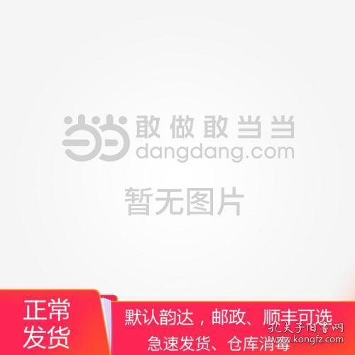 二手医学机能实验学 王玉良 科学出版社 9787030443113