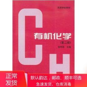 二手有机化学第2版 徐寿昌 高等教育出版社 9787040041385