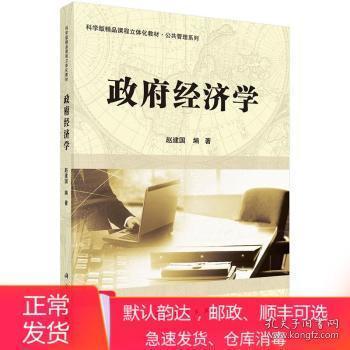 二手政府经济学 赵建国 科学出版社 9787030434142