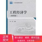 二手工程经济学第四版 李南 科学出版社 9787030376121