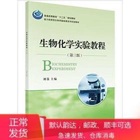 二手生物化学实验教程第三版 刘箭 科学出版社 9787030429933