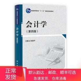 二手会计学第四版 刘益平 科学出版社 9787030366030