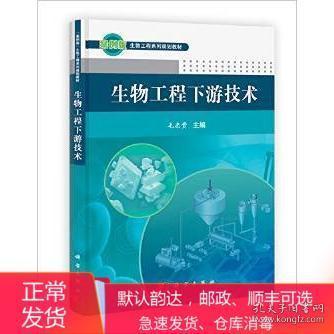 二手生物工程下游技术 毛忠贵 科学出版社 9787030361707