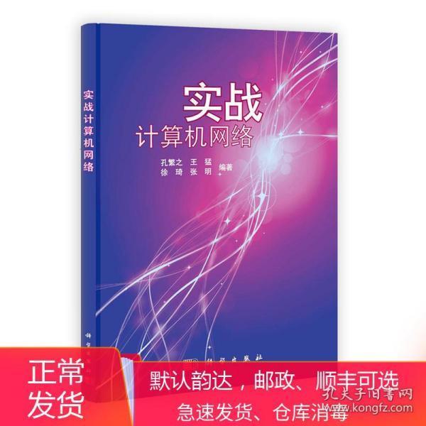 二手实战计算机网络 科学出版社 9787030344212
