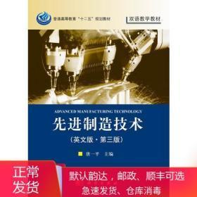 先进制造技术英文版第三版 唐一平 科学出版社 9787030329769