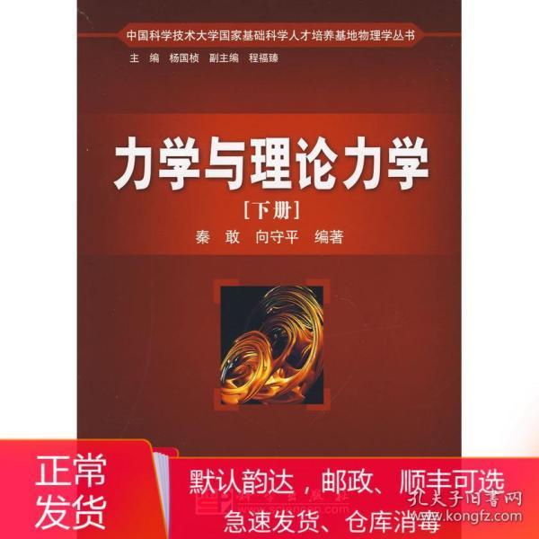 二手力学与理论力学下册 秦敢向守平 科学出版社 9787030219312