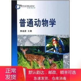 二手普通动物学 赛道建 科学出版社 9787030218223