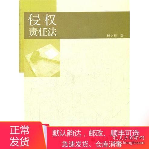 二手侵权责任法 杨立新著 高等教育出版社 9787040304374