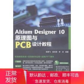 AltiumDesigner10原理图与PCB设计教程 高雪飞 北京希望电子出版