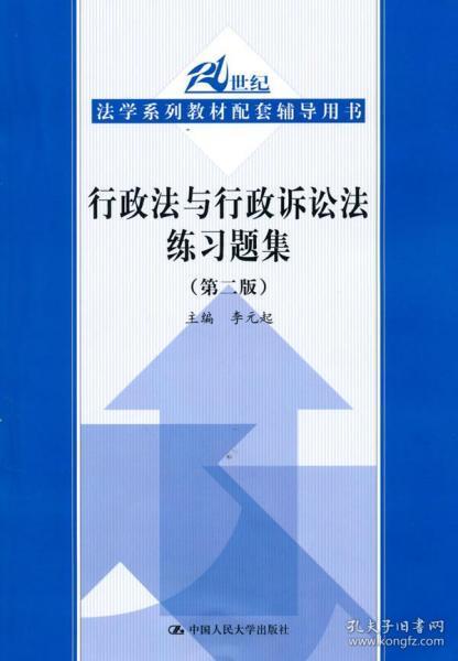 行政法与行政诉讼法练习题集 第二版 李元起 中国人民大学9787300