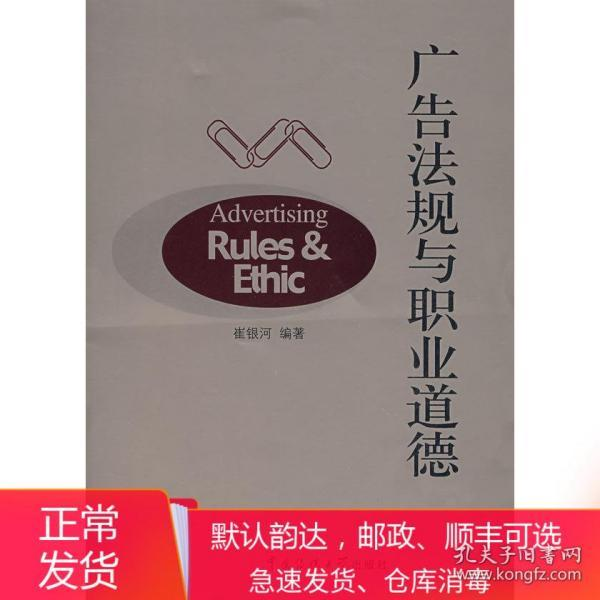 广告法规与职业道德 崔银河 中国传媒大学出版社 9787811271133