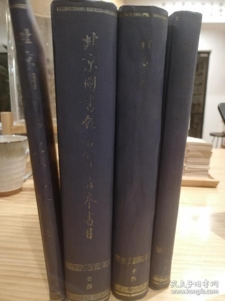 北京图书馆古籍善本书目(全5册 缺集部 现存4册合售)(精)