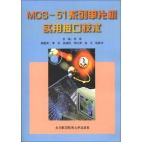 MCS 李华 北京航空航天大学 9787810124201孙晓民,李红青,徐平 等
