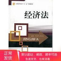 二手经济法 卢运辉彭志刚 中国发展出版社 9787802346130