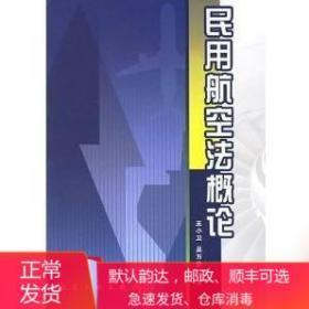 民用航空法概论 王小卫吴万敏 航空工业出版社 9787801838834