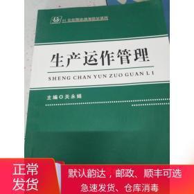 二手生产运作管理 关永娟 吉林大学出版社 9787567741713