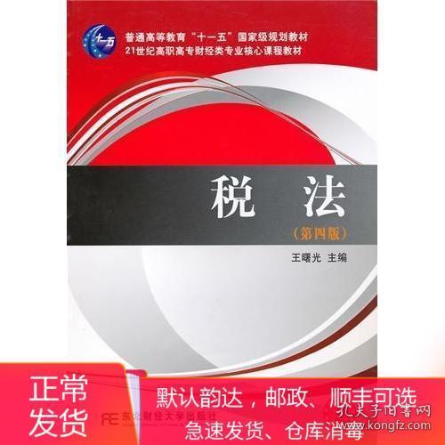 二手税法第四版 王曙光 东北财经大学出版社 9787565400667