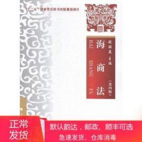 二手海商法第四版 张丽英 中国政法大学出版社 9787562059745