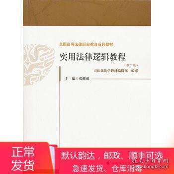 实用法律逻辑教程第二版 张继成 中国政法大学出版社 97875620451