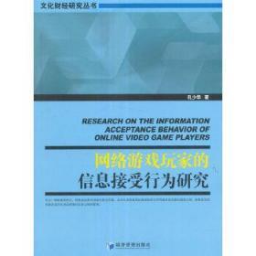 正版现货 网络游戏玩家的信息接受行为研究 孔少华 经济管理出版社 9787509650219 书籍 畅销书