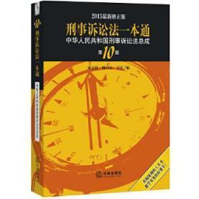 2015刑事诉讼法一本通 中华人民共和国刑事诉讼法总成(第10版 最新版)
