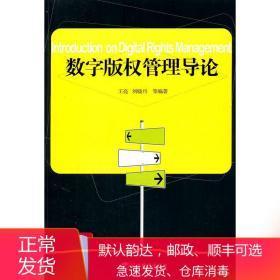 二手数字版权管理导论 王亮 经济管理出版社 9787509614174