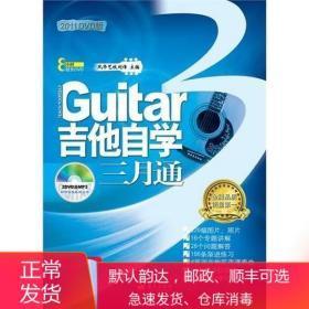 二手吉他自学三月通 刘传 蓝天出版社 9787509404775