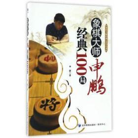 正版现货 象棋大师申鹏经典100局 申鹏 经济管理出版社 9787509646533 书籍 畅销书
