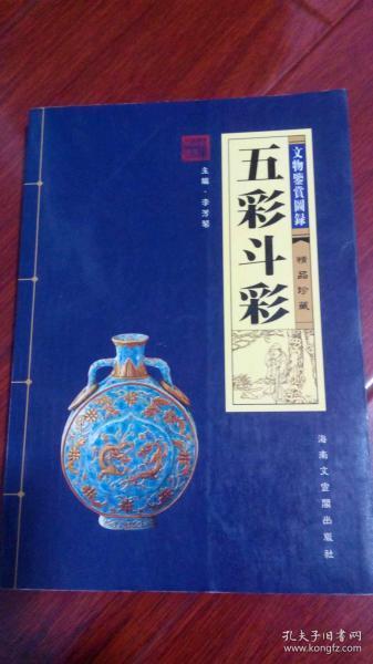 五彩斗彩(文物鉴赏图录)